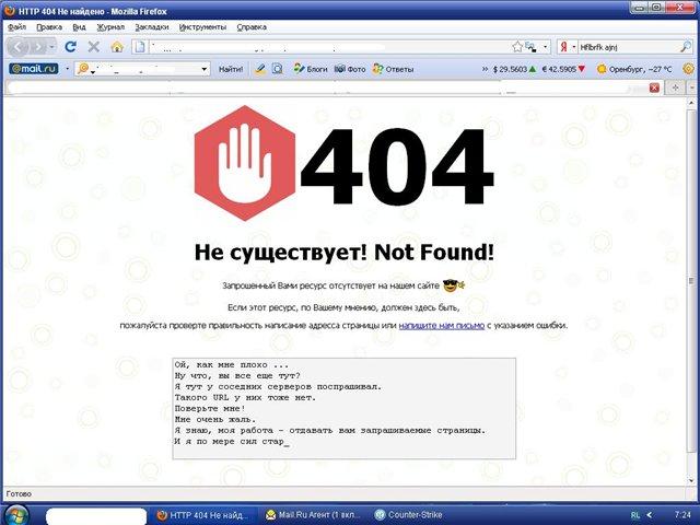 Как сделать свой 404